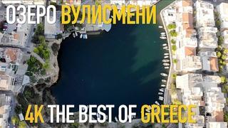 Греция, Крит, озеро Артемиды с высоты птичьего полёта 4К видео  озеро Вулисмени, Айос Николаос.