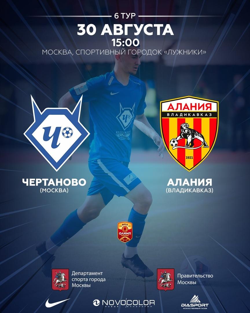 ФНЛ. 6-й тур. «Чертаново» – «Алания»: перед матчем, изображение №3