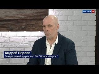 Интервью генерального директора ФК «Новосибирск» Андрея Перлова в эфире телеканала «Россия-24»