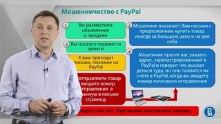 Курс лекций «Финансовые пирамиды и финансовое мошенничество»: Лекция 3