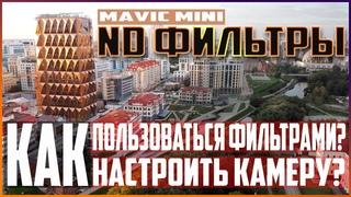 Mavic Mini настройка камеры 📽 ND / PL фильтры - ТЕСТ