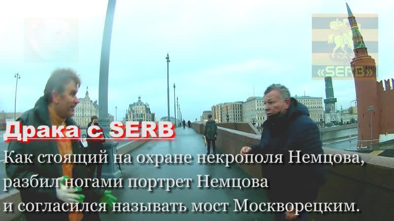 Драка на мосту с SERB охранник некрополя разбил ногами портреты Немцова и согласился называть мост Москворецким
