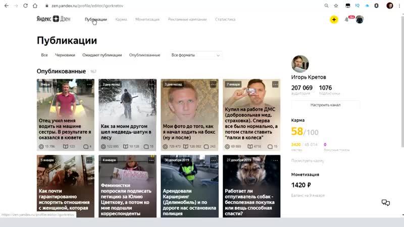 Какие статьи набирают больше всего дочитываний на Яндекс Дзен факторы влияющие на показы в ленте