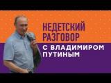 «Недетский разговор с Владимиром Путиным» — 21 июля на НТВ