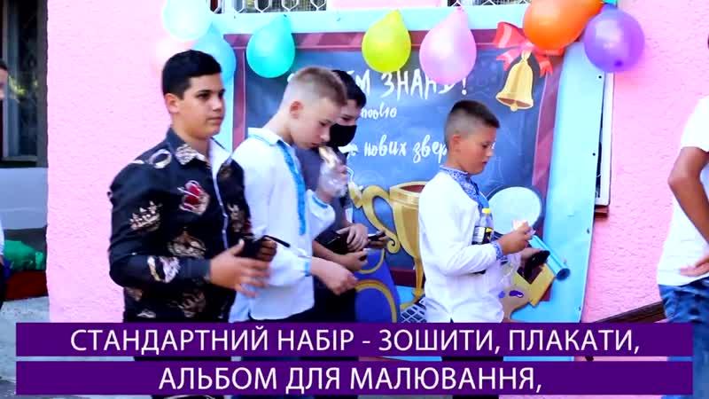 Першокласники отримали подарунки до Дня знань