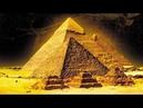 Откровения пирамид