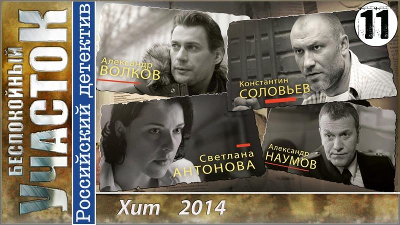 Беспокойный Участок 11 серия Детектив мелодрама HD