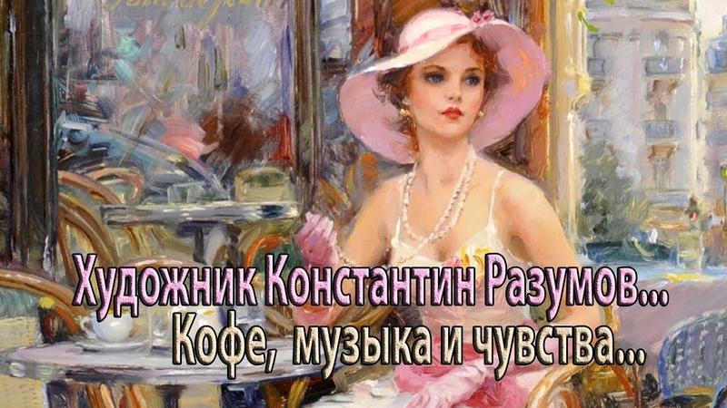 Художник Константин Разумов Здесь шума улиц нет нет суеты Здесь только кофе музыка и чувства