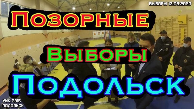 Позорные выборы Подольск УИК 2315 Надомное голосование прошло с нарушениями Запрет съемки