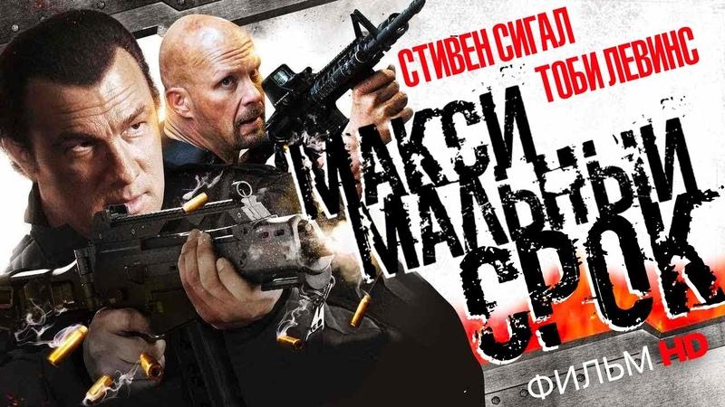 Максимальный срок Maximum Conviction Фильм HD