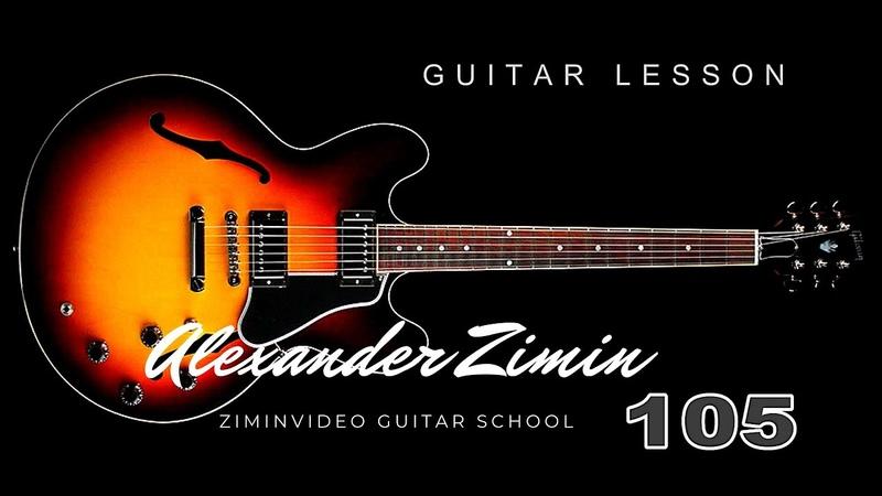 Guitar Lesson 105 Fingerstyle Bib Bop Paul McCartney गिटार सबक ギターレッスン 吉他課 Урок гитары ziminvideo