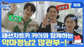 "[VIDEO] 210422 Kai @ ""The Devil Wears Jungnam"" S2 Preview"
