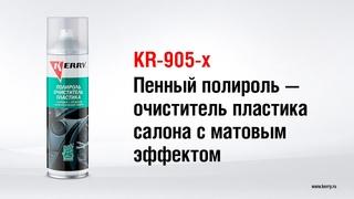 KR-905-x Пенный полироль — очиститель пластика салона с матовым эффектом KERRY