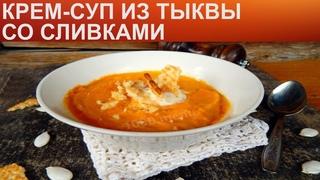 КАК ПРИГОТОВИТЬ КРЕМ-СУП ИЗ ТЫКВЫ СО СЛИВКАМИ? Нежный тыквенный крем-суп / Суп-пюре со сливками