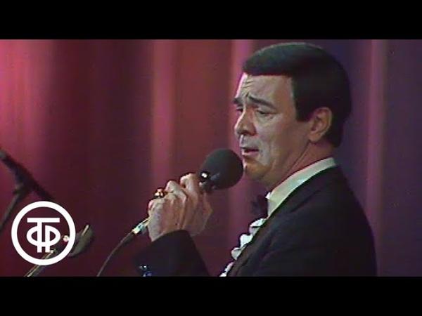 Незабываемые мелодии Концерт М Магомаева 1988