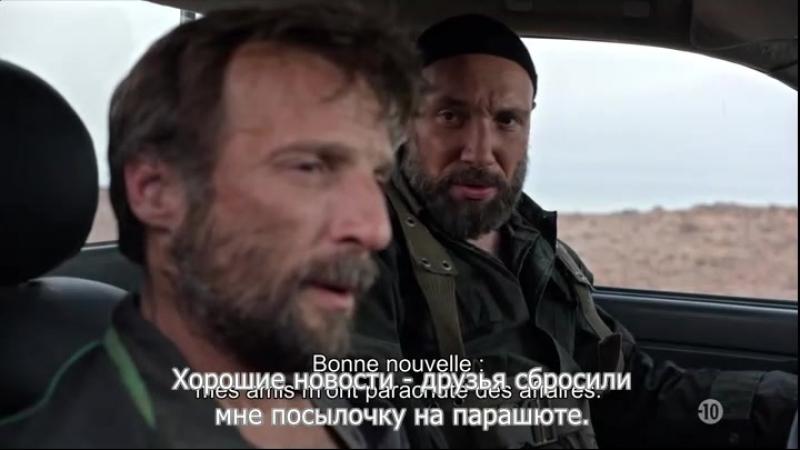 Бюро легенд Le Bureau des Legendes 3 сезон 5 серия русские субтитры