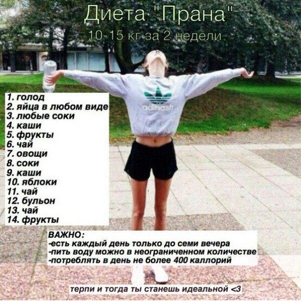 Белковая Диета 15 Кг За Месяц. Диета «похудеть на 15 кг за месяц»
