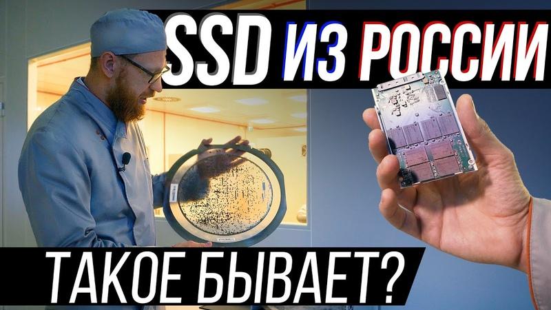 Создание SSD по этапам на российском заводе. И ждать ли нам эту продукцию в магазинах.