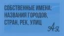 Собственные имена названия стран, городов, рек, улиц. Видеоурок по русскому языку 1 класс