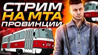 УГАР, ПОГОНИ, ТРЕШ И ТАЧКИ! И СНОВА ПЕРВЫЙ СЕРВЕР! РАЗВЛЕКАЕМСЯ В ГТА РОССИИ!!! (MTA|PROVINCE#1)