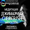Медитация Джиббериш | Gibberish Meditation