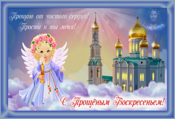 В 2019 году на 10 марта выпадает Прощеное воскресенье.