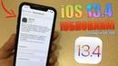IOS 13.4 финал обзор! Стоит ли обновляться на iOS 13.4 релиз? Фишки iOS 13.4!