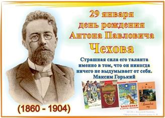 160 лет со дня рождения А.П. Чехова, изображение №1