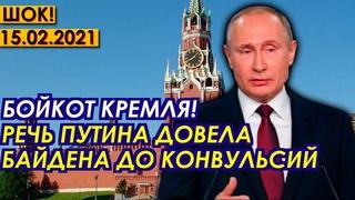 ЖÉСТЬ!  Истерика на Западе! Путин в Мюнхене заставил Байдена биться в конвульсиях - Новости
