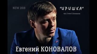 """Евгений КОНОВАЛОВ - """"Иришка"""" (муз./стихи Е.Коновалов)"""