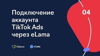 4. Как запустить рекламу в TikTok: Подключение аккаунта и обзор кабинета