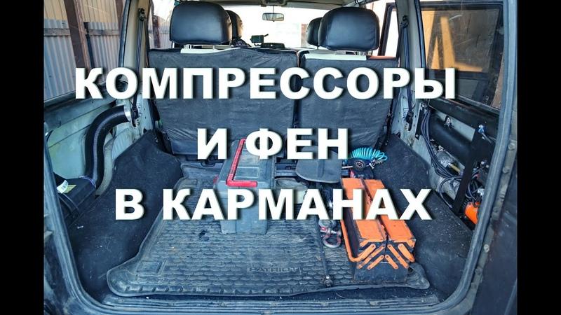 Установка компрессоров и отопителя салона в карманы задних крыльев УАЗа Патриот