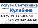 Сантехник улица Кулибина Минск Срочный Вызов