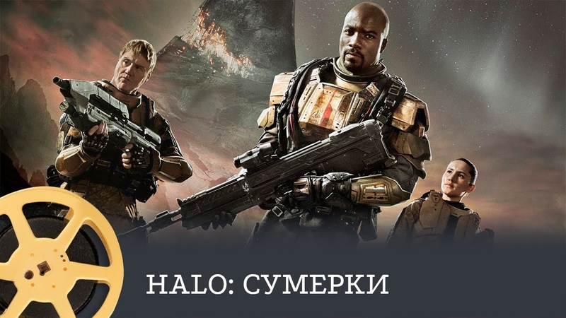 HALO СУМЕРКИ фантастика HALO NIGHTFALL