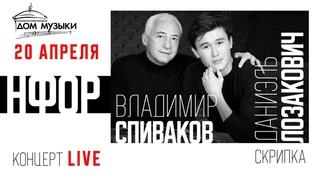 LIVE: В. Спиваков и НФОР, солист Д. Лозакович (скрипка)
