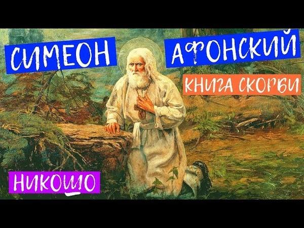 Монах Симеон Афонский - Книга Написанная Скорбью. Лучшая Христианская Аудиокнига (Читает NikOsho)