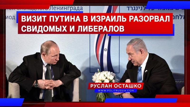 Визит Путина в Израиль разорвал свидомых и либералов Руслан Осташко