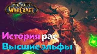 ИСТОРИЯ РАСЫ ВЫСШИХ ЭЛЬФОВ - Изгнанники [World of Warcraft]