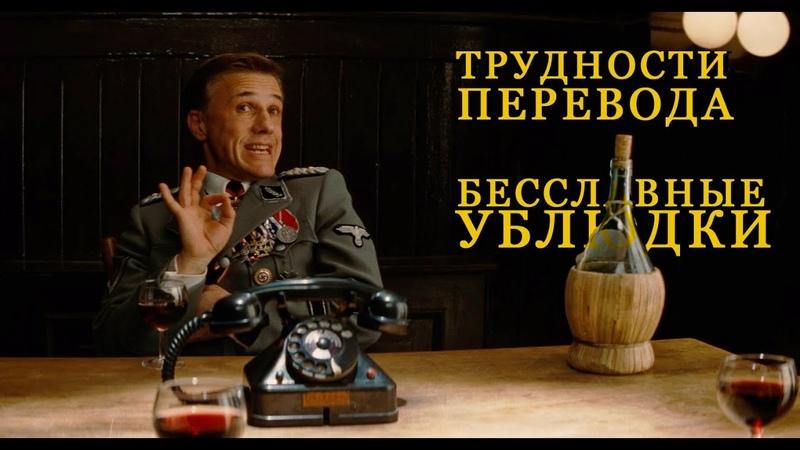 БЕССЛАВНЫЕ УБЛЮДКИ Трудности перевода Обзор Фильма Inglourious Basterds