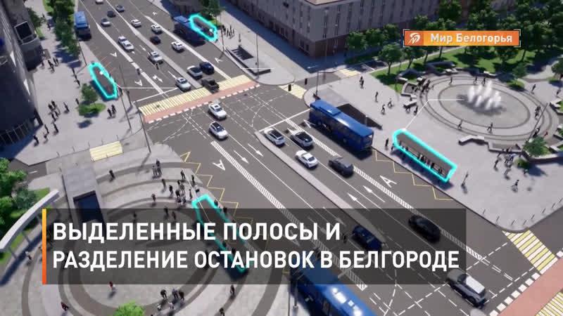 Выделенные полосы и разделение остановок в Белгороде