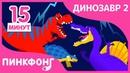 Тираннозавр и другие песни Песни про Динозавров Сборник Пинкфонг Песни для Детей