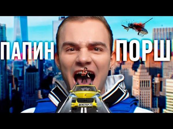 ДЕКСТЕР ft Окей Майк ПАПИН ПОРШ ЛУЧШИЙ КЛИП 2020