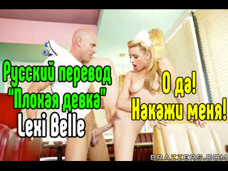 Lexi Belle Секс Большие сиськи порно анал big tits [Трах, all sex, porn, big tits , Milf, инцест, порно blowjob brazzers