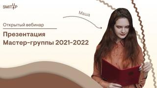 Презентация Мастер-группы 2021-2022   Олимпиады история   OLYMP SMITH
