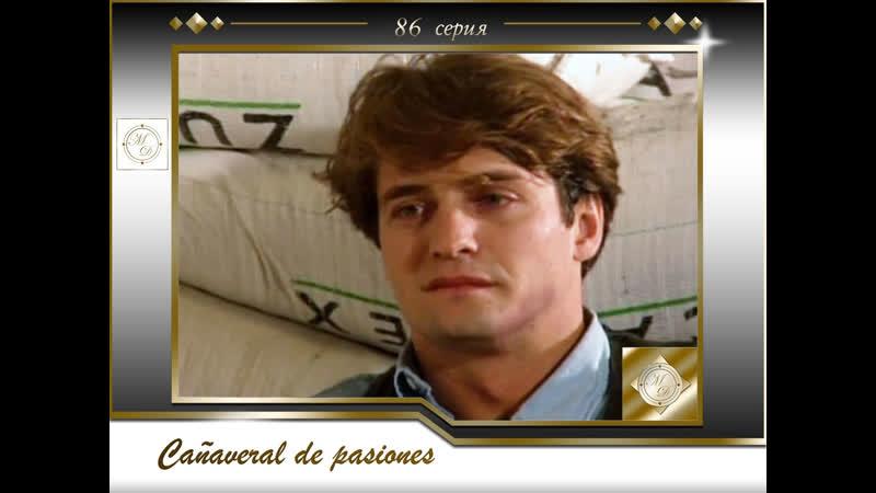 В плену страсти 86 серия Cañaveral de pasiones Capítulo 86