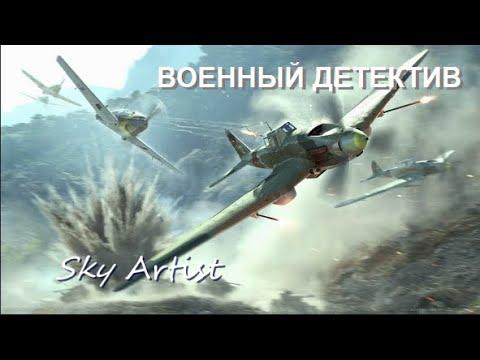 Лётчиков РККА сбивали как курей Почему это бред Отвечает ветеран Чеченской Военный детектив