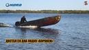 Дайвинг на Волге/ Поднял лодку ВОРОНЕЖ/ Гоняю на ней по реке/ Ждала меня 50 лет