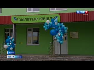 В Лысьве модернизировали библиотеку и построили новый детсад | Вести-Пермь