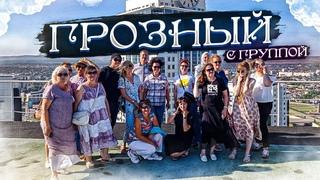 ЧЕЧНЯ | Что посмотреть в Грозном за один день? | Путешествие по Кавказу - 2021