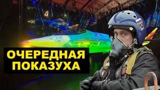 МАКС-2021 и истребитель Путина – дешевый популизм для пропаганды